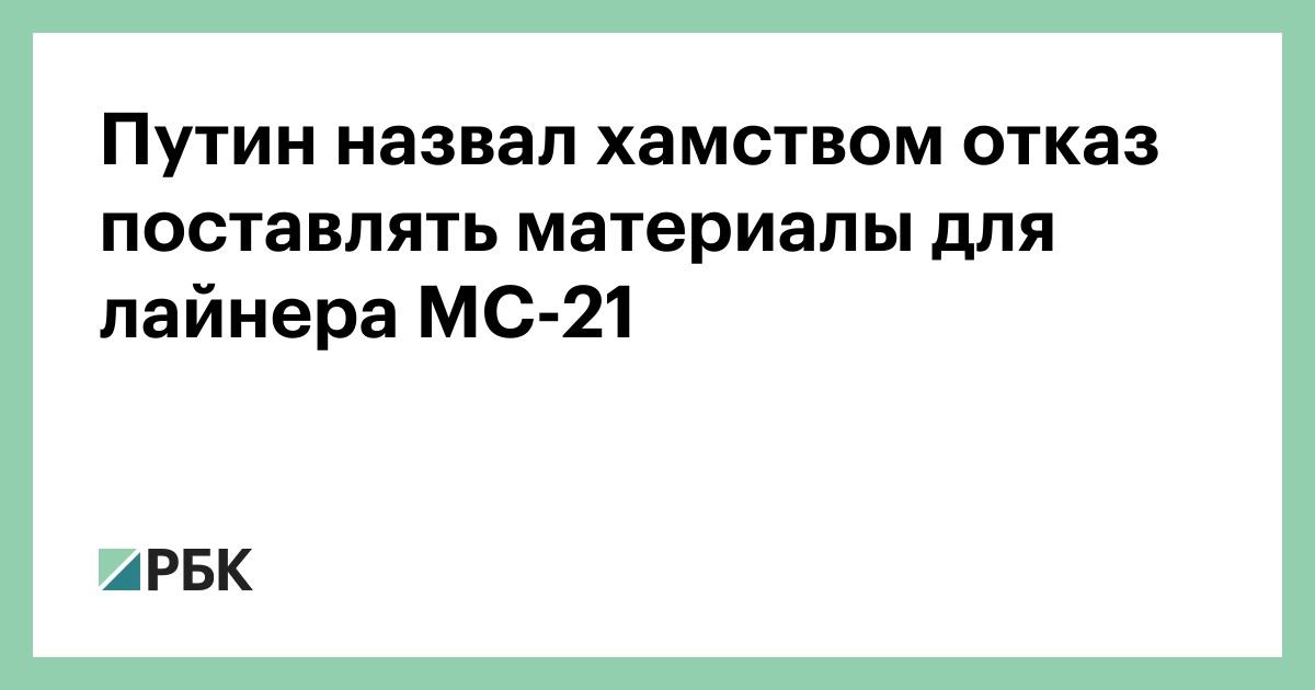 Путин назвал хамством отказ поставлять материалы для лайнера МС-21