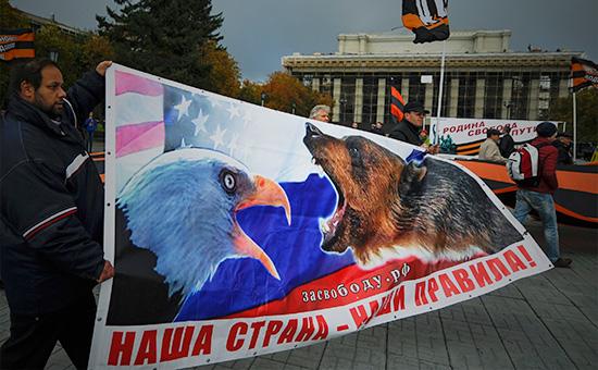 Активисты Всероссийского «Национально-освободительного движения»(НОД) во время во время одной из своих акций