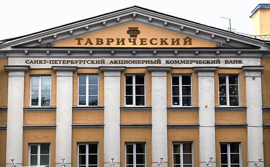 Здание банка «Таврический», Санкт-Петербург