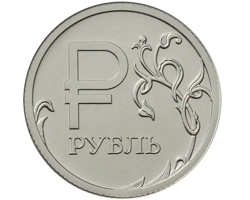 Новый вид монеты номиналом в один рубль