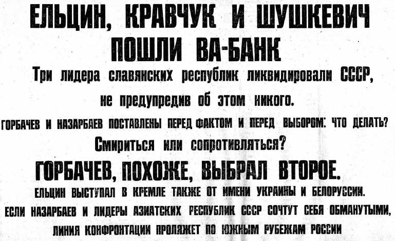 Передовица «Независимой газеты» от10 декабря 1991 года