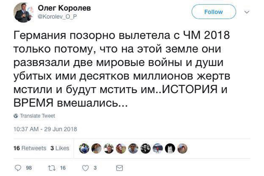 Фото:@Korolev_O_P / Twitter