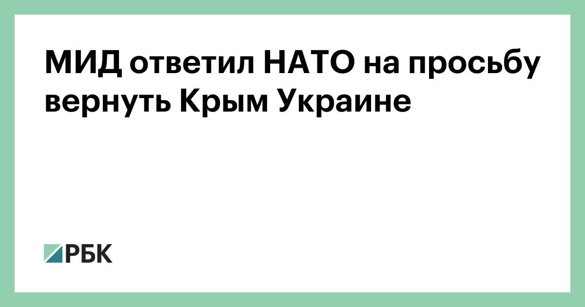 МИД ответил НАТО на просьбу вернуть Крым Украине