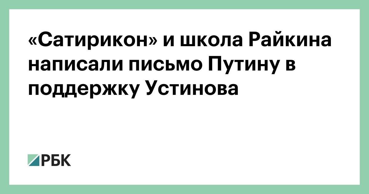 «Сатирикон» и школа Райкина написали письмо Путину в поддержку Устинова