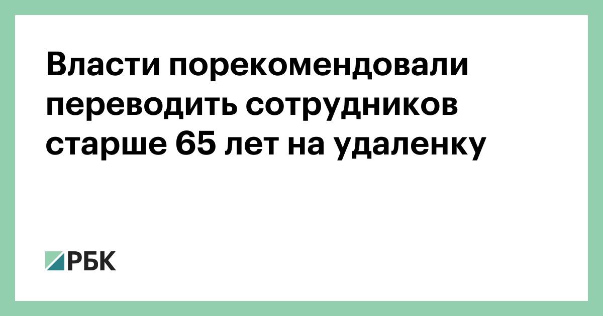 Власти порекомендовали переводить сотрудников старше 65 лет на удаленку