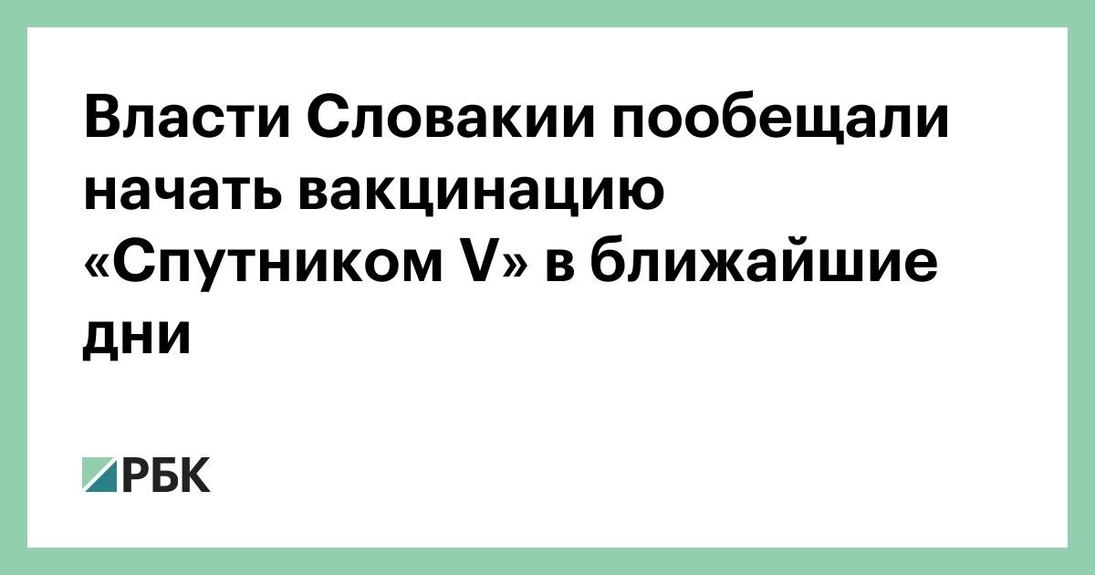 Власти Словакии пообещали начать вакцинацию «Спутником V» в ближайшие дни