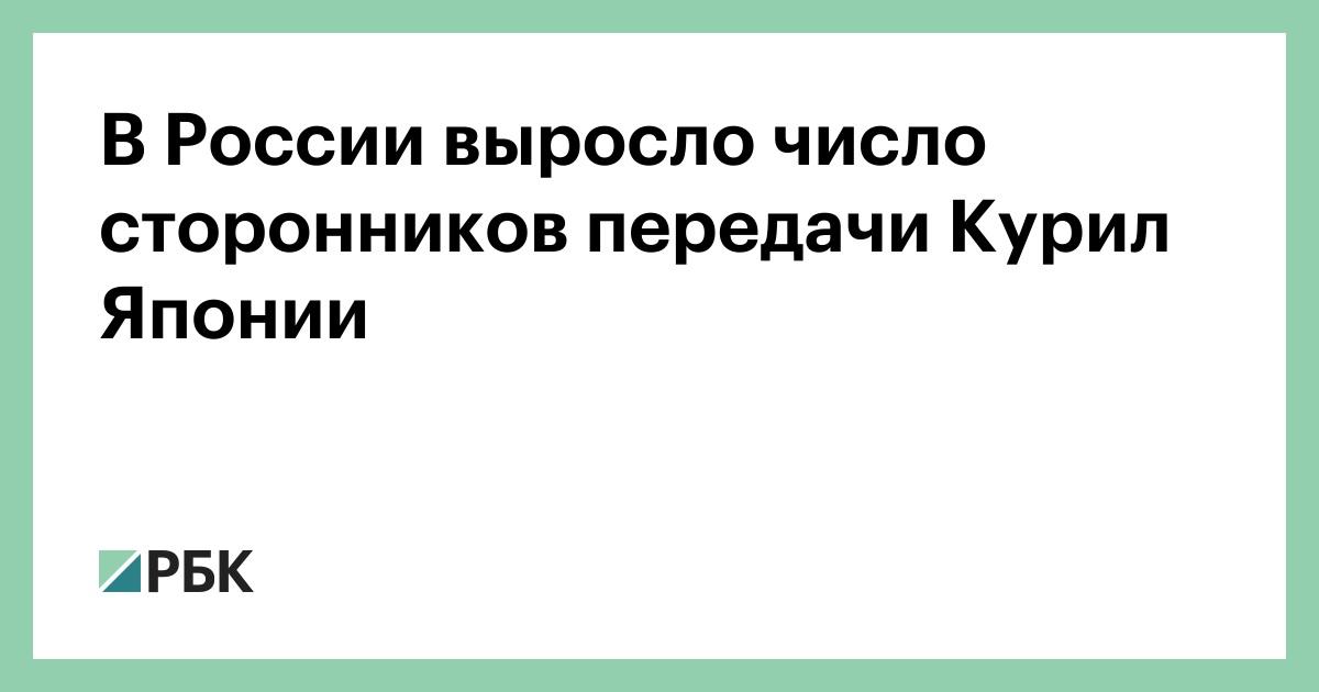 В России выросло число сторонников передачи Курил Японии