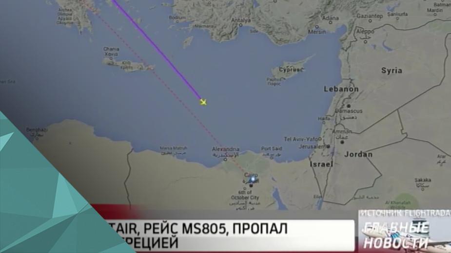 Самолёт EgyptAir пропал с радаров над Грецией