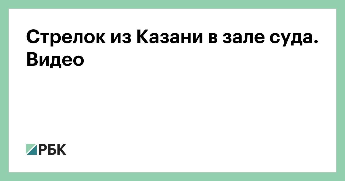 Стрелок из Казани в зале суда. Видео