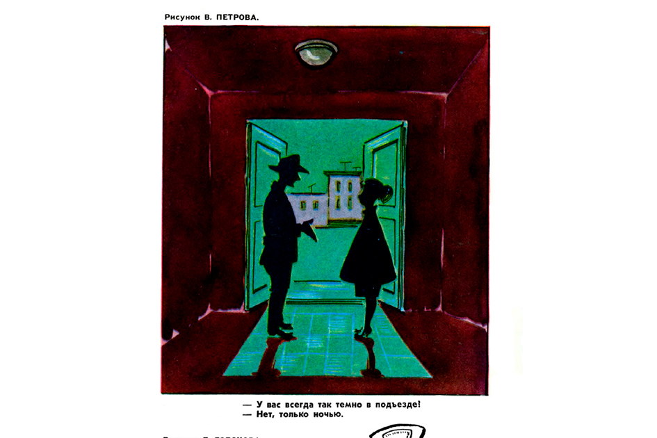 Выпуск журнала от 20 мая 1960 года