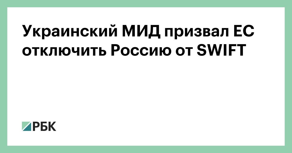 Украинский МИД призвал ЕС отключить Россию от SWIFT :: Политика :: РБК
