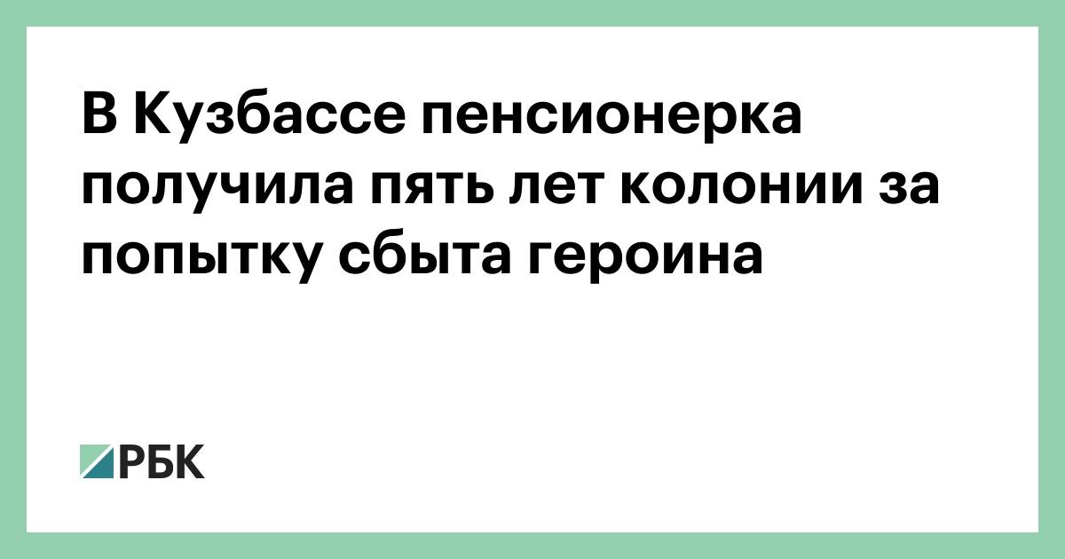 В Кузбассе пенсионерка получила пять лет колонии за попытку сбыта героина