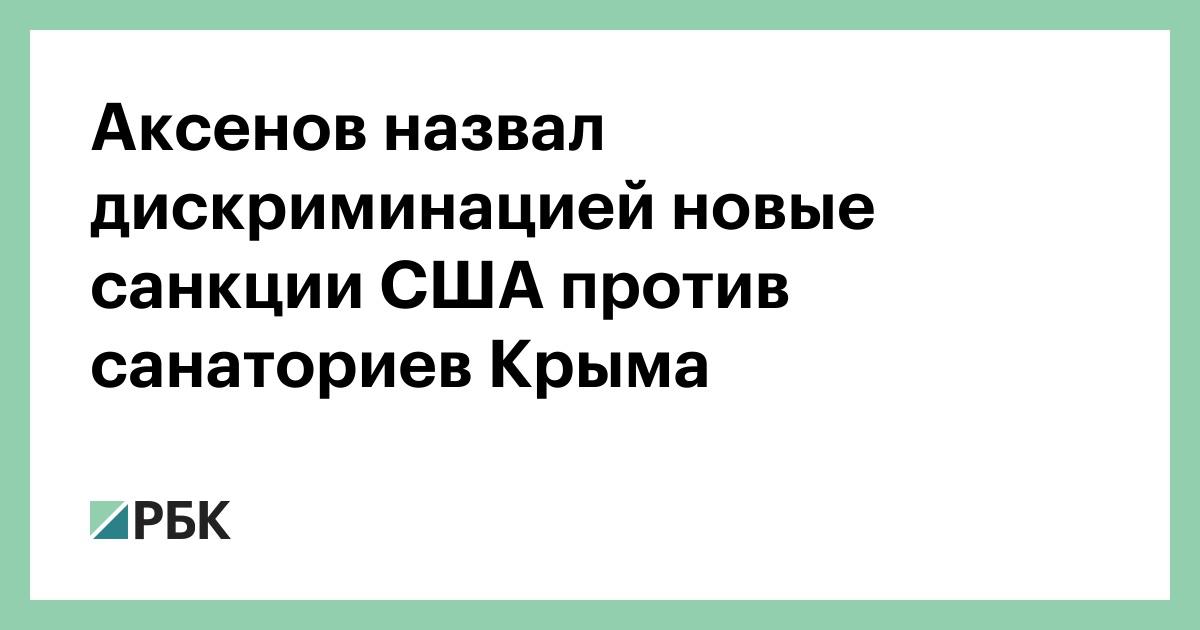Aksyonov llamó a la discriminación nuevas sanciones estadounidenses contra los centros turísticos de Crimea :: Política :: RBC