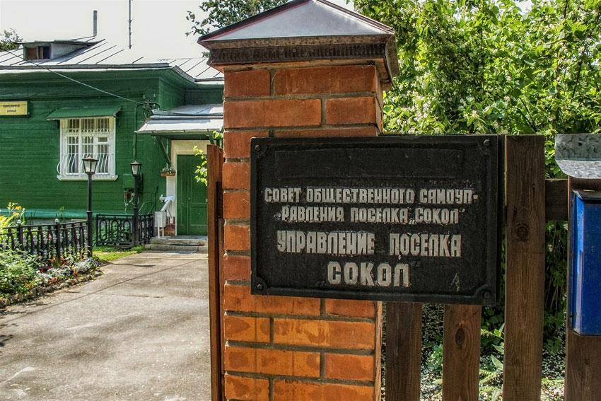 В 1923 году у села Всехсвятское в районе Сокол был создан первый советский жилищный кооператив художников