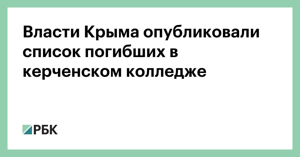 Vlasti Kryma Opublikovali Spisok Pogibshih V Kerchenskom Kolledzhe