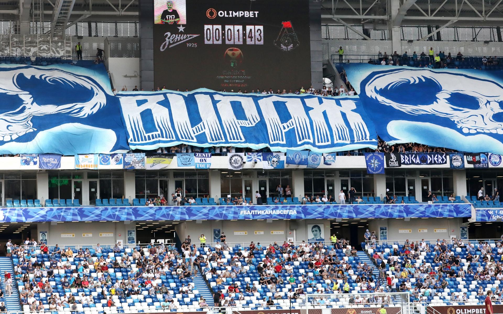 Фото: Болельщики на матче за Суперкубок России (Антон Новодережкин/ТАСС)