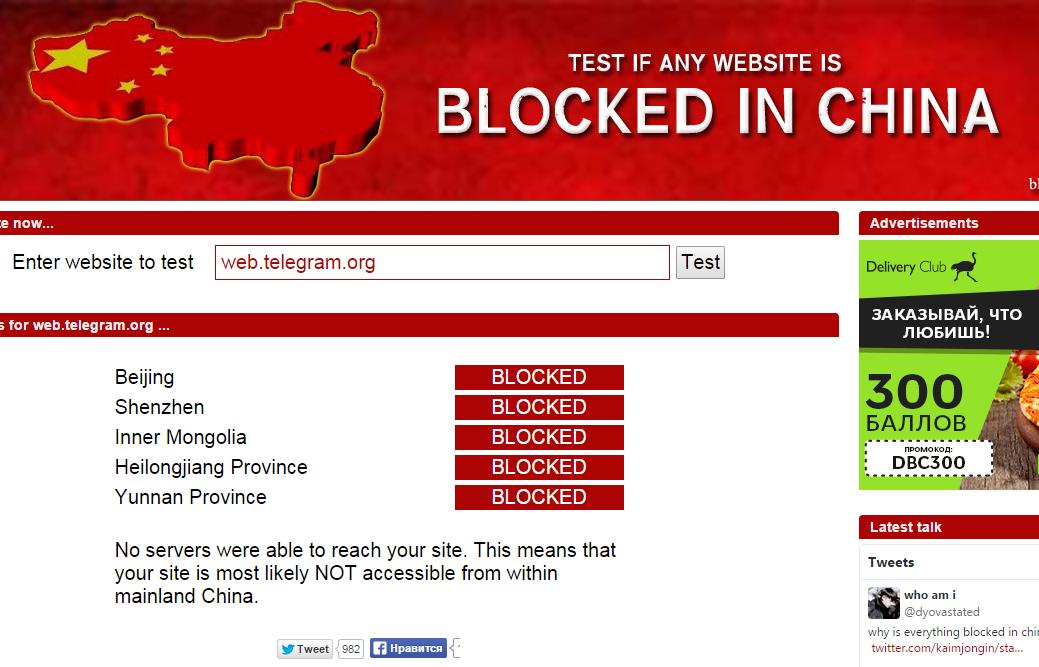 По данным blockedinchina.net, веб-версия Telegram недоступна в крупных городах и провинциях Китая