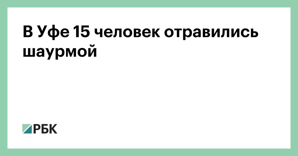 В Уфе 15 человек отравились шаурмой