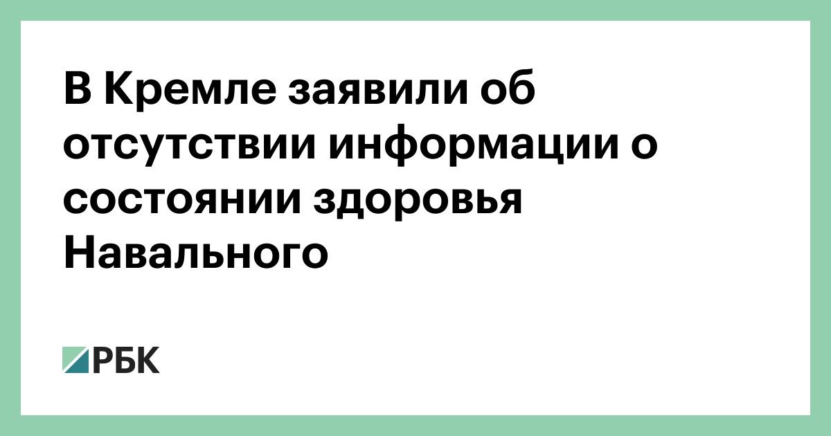 В Кремле заявили об отсутствии информации о состоянии здоровья Навального