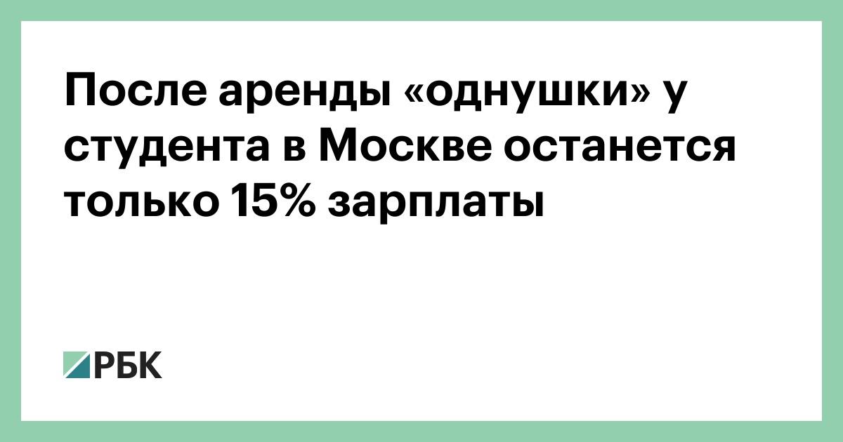 dcb0bd4aded2b После аренды «однушки» у студента в Москве останется только 15% зарплаты ::  Бизнес :: РБК