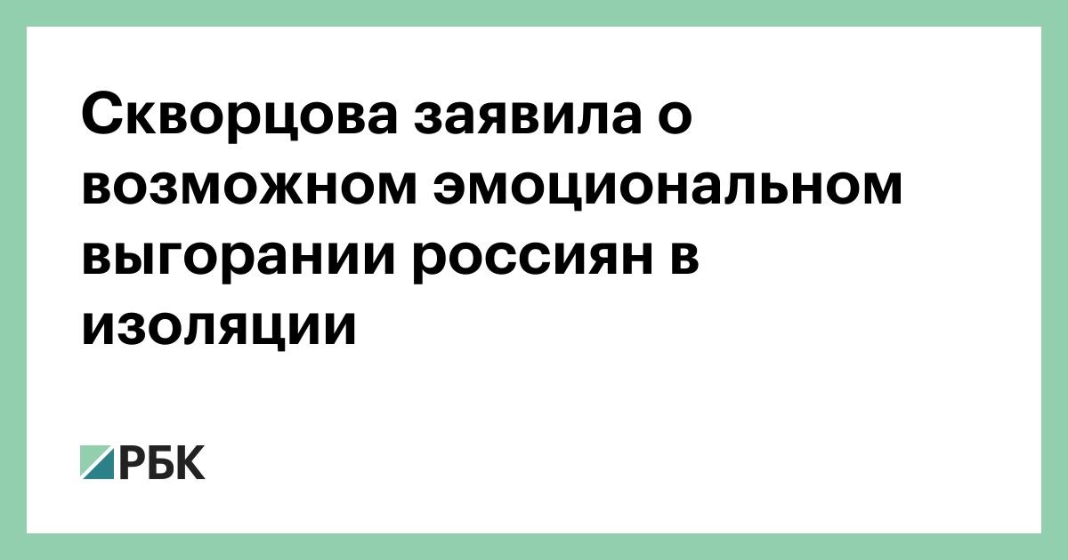 Скворцова заявила о возможном эмоциональном выгорании россиян в изоляции