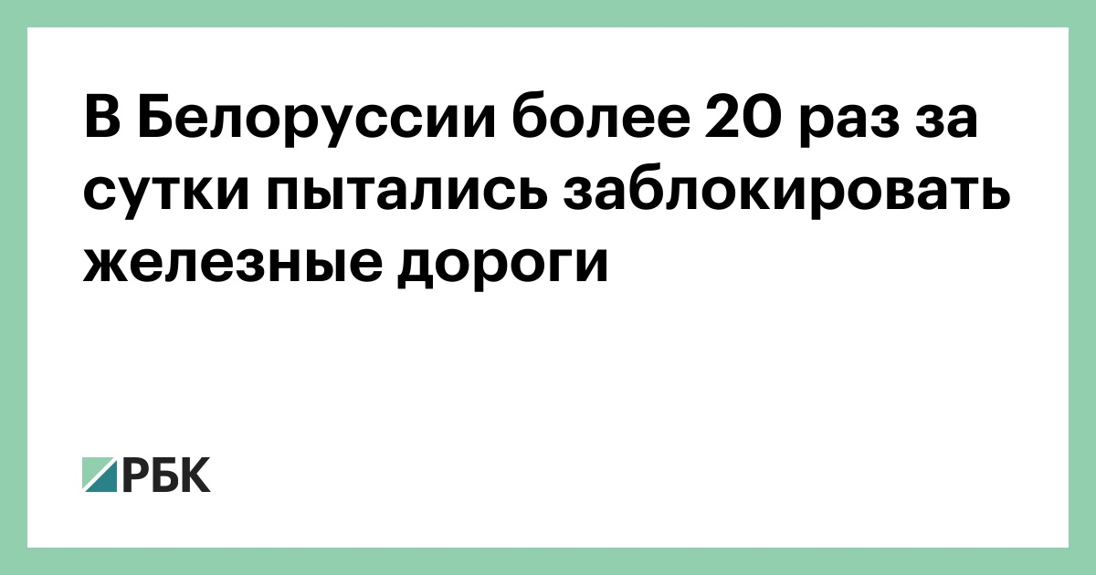 В Белоруссии более 20 раз за сутки пытались заблокировать железные дороги