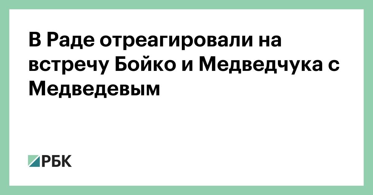 В Раде отреагировали на встречу Бойко и Медведчука с Медведевым