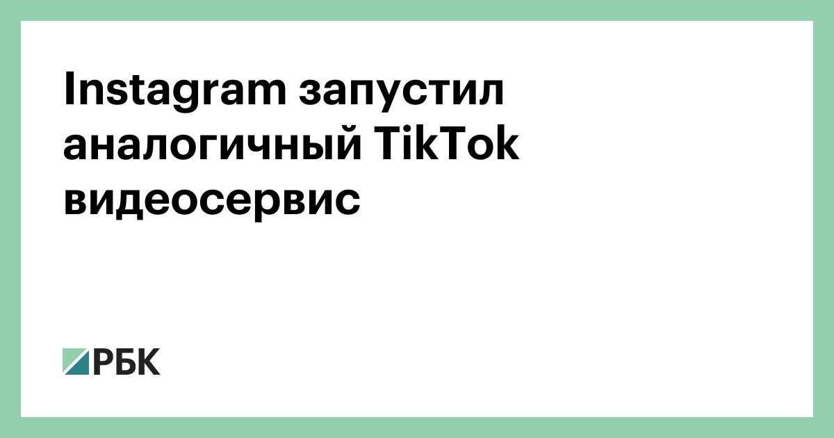 https://www.rbc.ru/technology_and_media/12/11/2019/5dcadb2a9a7947ec60bedad0