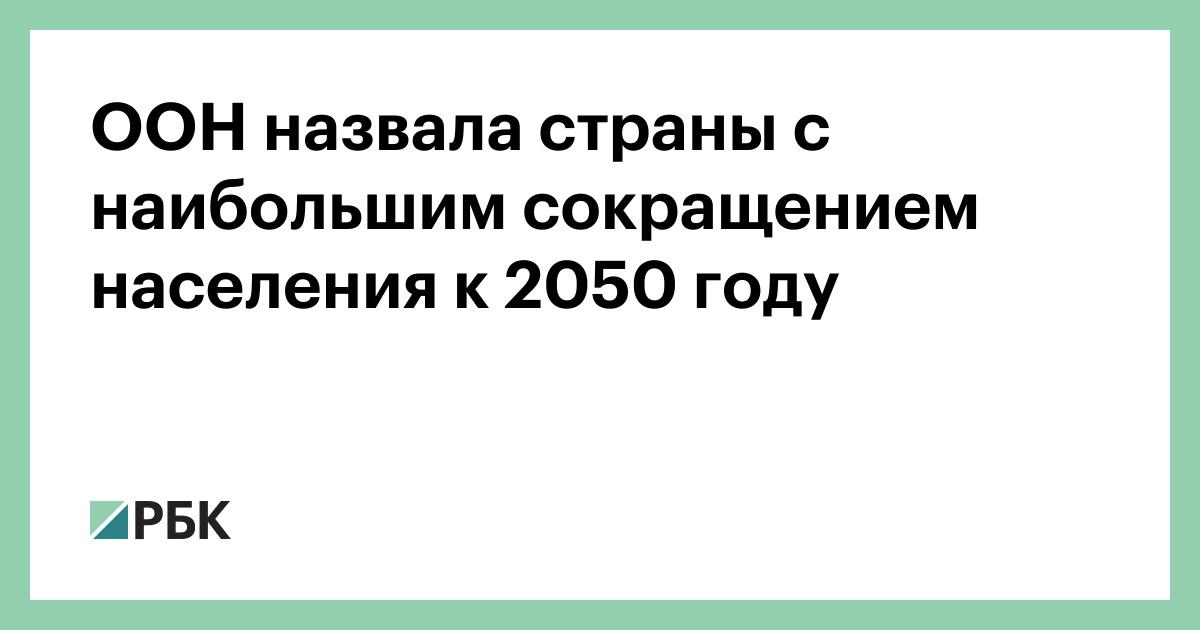 Россия по численности населения в мире занимает