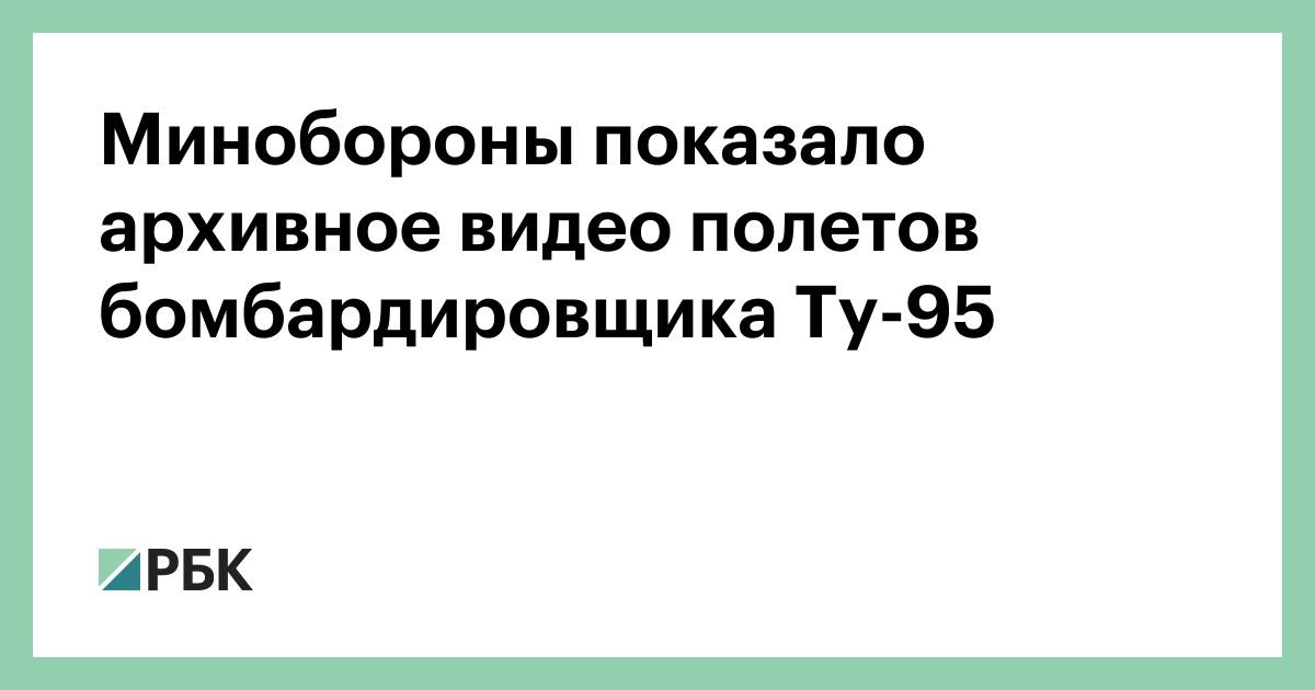 Минобороны показало архивное видео полетов бомбардировщика Ту-95