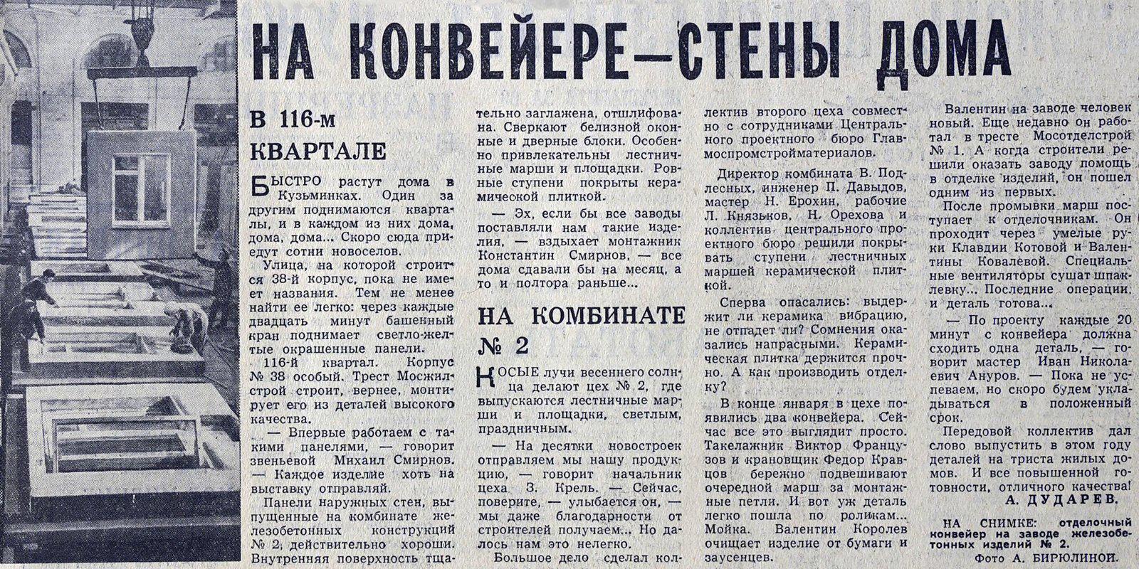 Вырезка из газеты «Вечерняя Москва». 4 апреля 1962 года