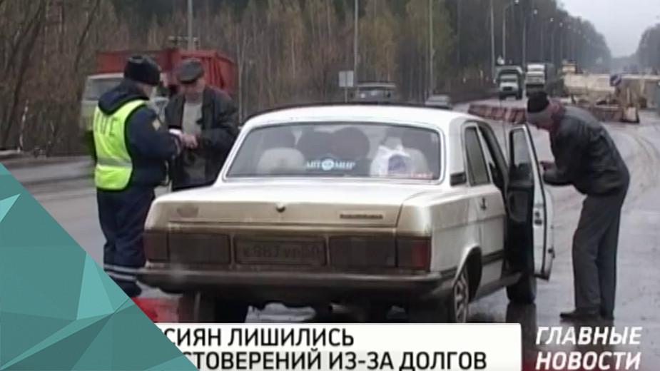 Более 46 тысяч россиян лишились водительских удостоверений из-за долгов