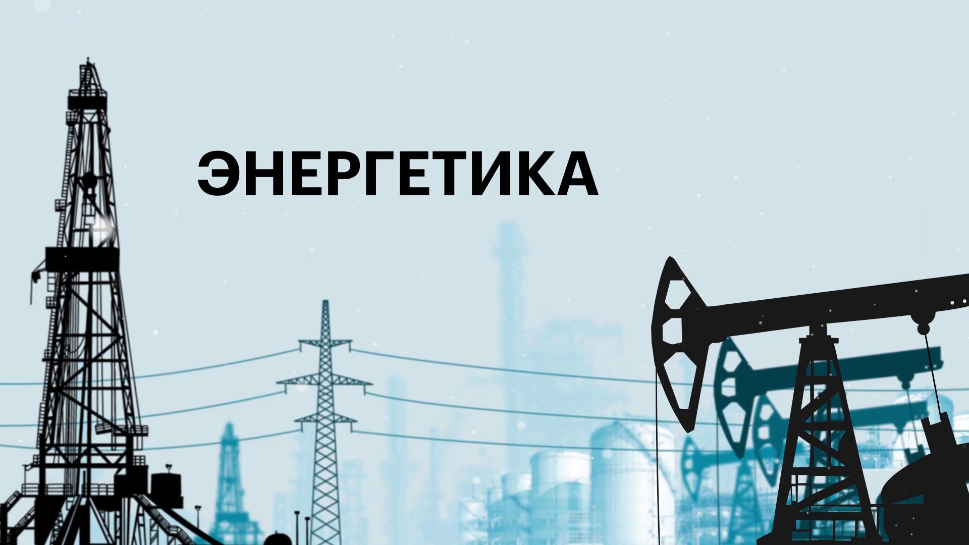 Programme: РБК+ / Энергетика