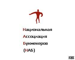 Федеральный закон о букмекерские конторы