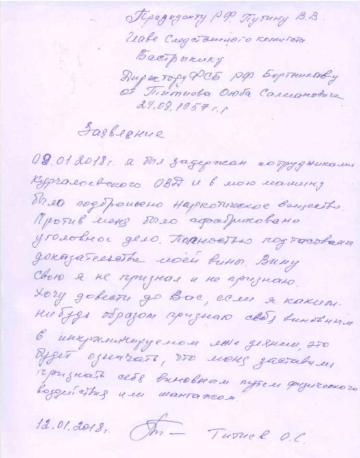 Письмо Оюба Титиева