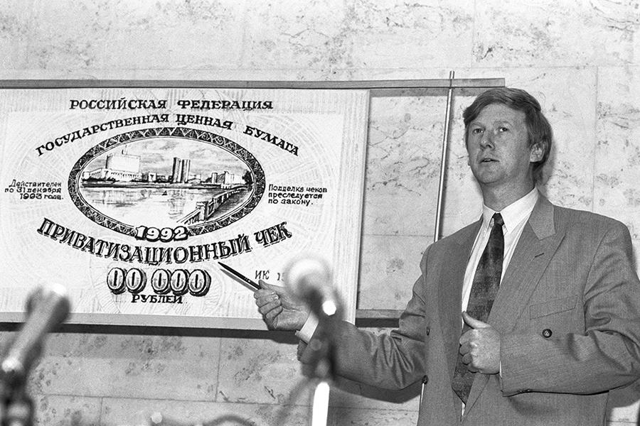 Председатель Госкомимущества Анатолий Чубайс, 1992 год
