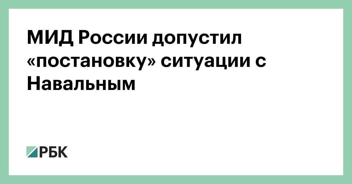 МИД России допустил «постановку» ситуации с Навальным