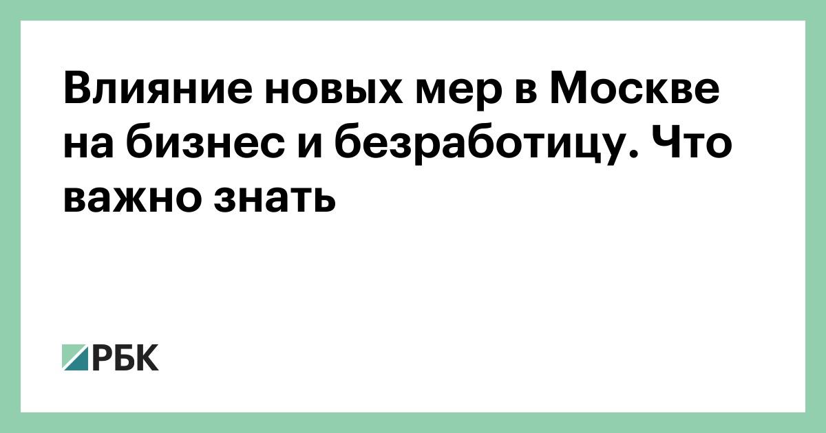 Влияние новых мер в Москве на бизнес и безработицу. Что важно знать
