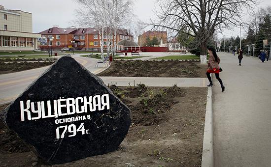 Краснодарский край. Станица Кущевская