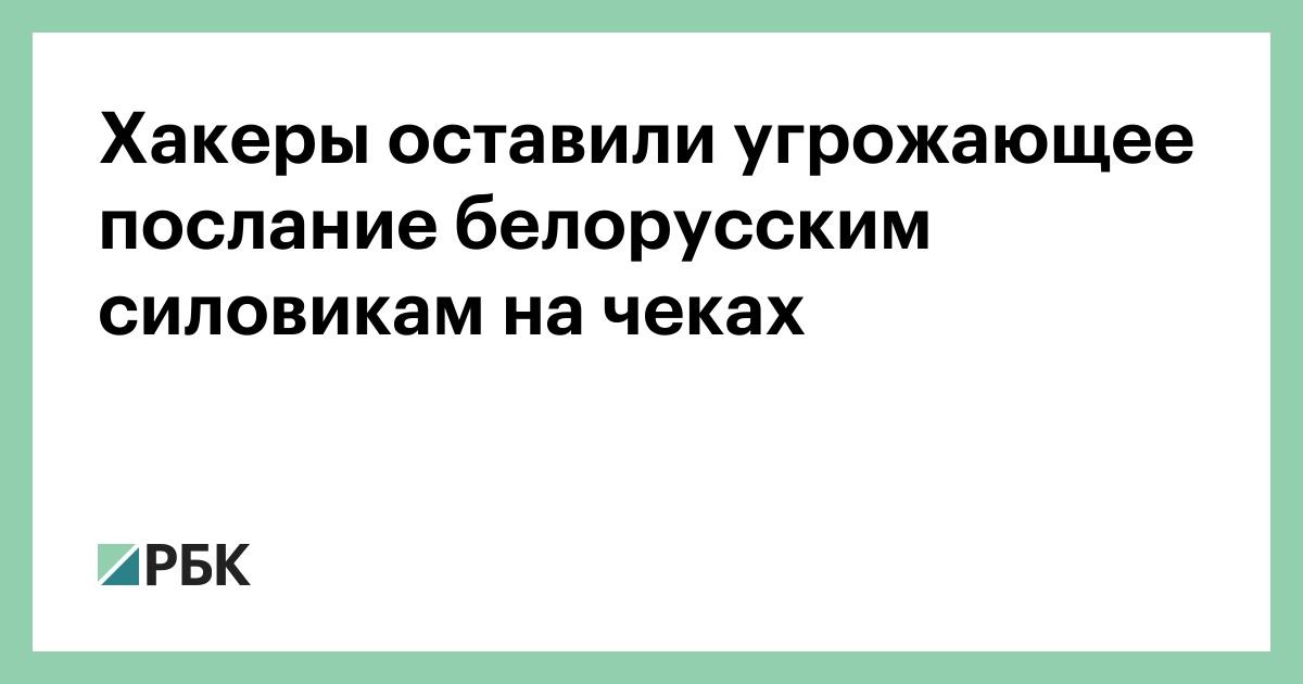 Хакеры оставили угрожающее послание белорусским силовикам на чеках