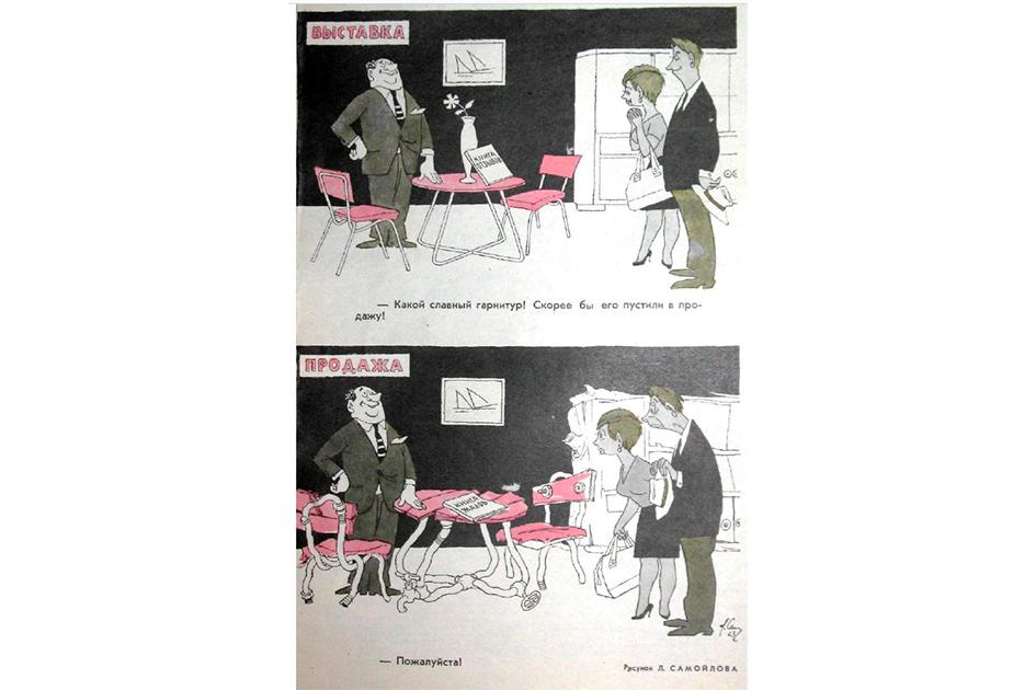 Выпуск журнала от 10 октября 1963 года
