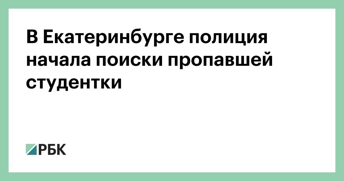 В Екатеринбурге полиция начала поиски пропавшей студентки