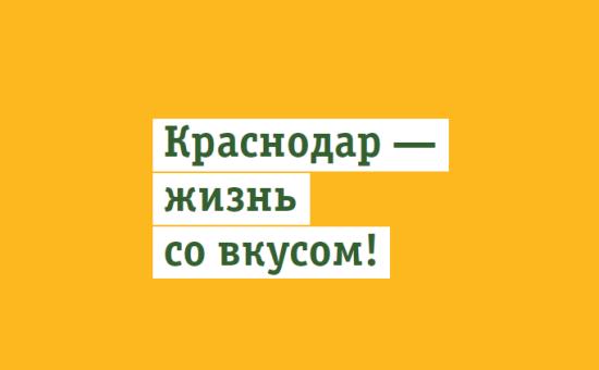 Слоган маркетинговой стратегииКраснодара, разработанныйБВШД.