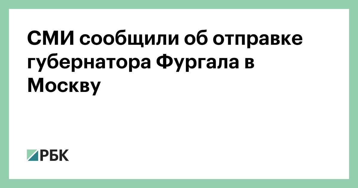 СМИ сообщили об отправке губернатора Фургала в Москву