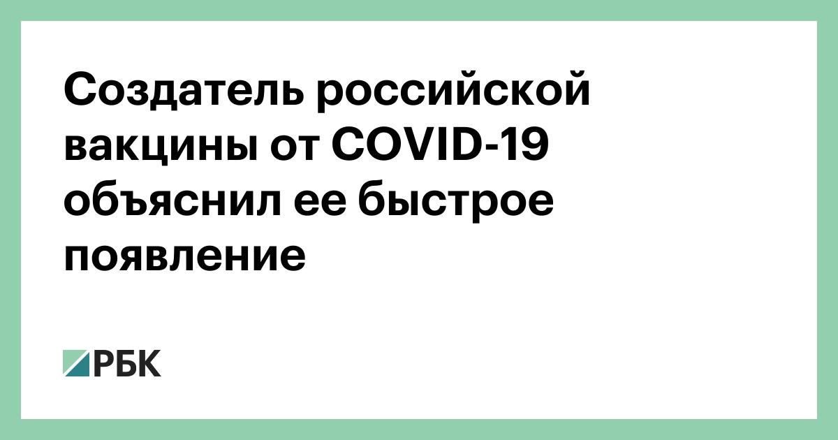 Создатель российской вакцины от COVID-19 объяснил ее быстрое появление