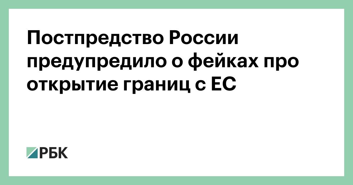 Постпредство России предупредило о фейках про открытие границ с ЕС