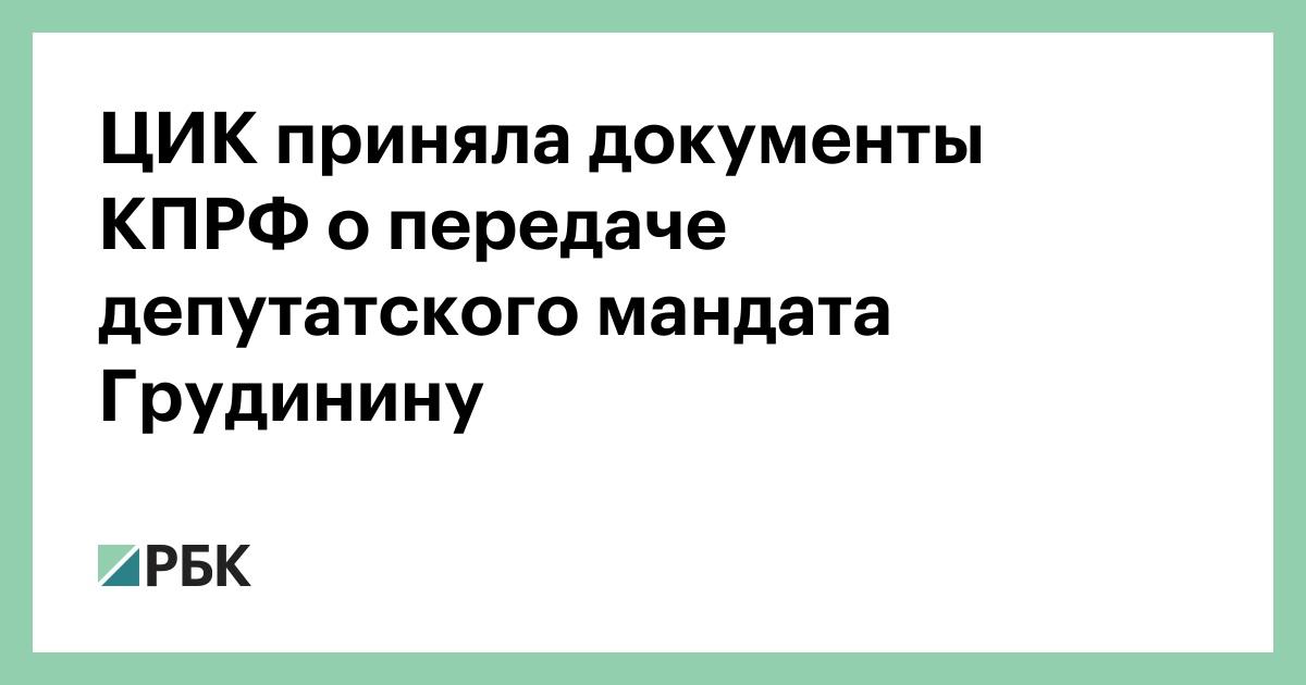 ЦИК приняла документы КПРФ о передаче депутатского мандата Грудинину