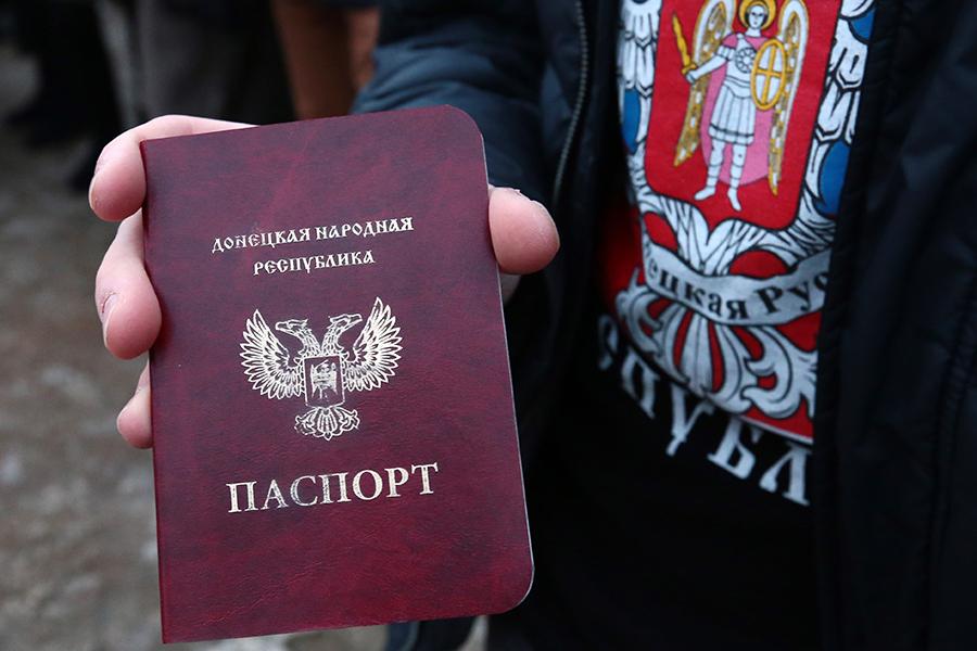 Паспорт гражданина Донецкой народной республики
