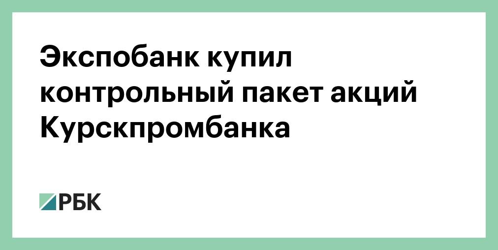 курскпромбанк рефинансирование кредитов других банков такси в кредит с лицензией