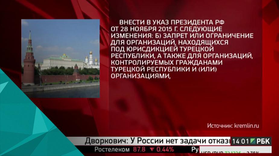 В.Путин расширил санкции в отношении Турции Президент Путин подписал указ о применении специальных экономических мер в отношении Турции. Речь идет о запрете для турецких организаций выполнять работы на территории России.